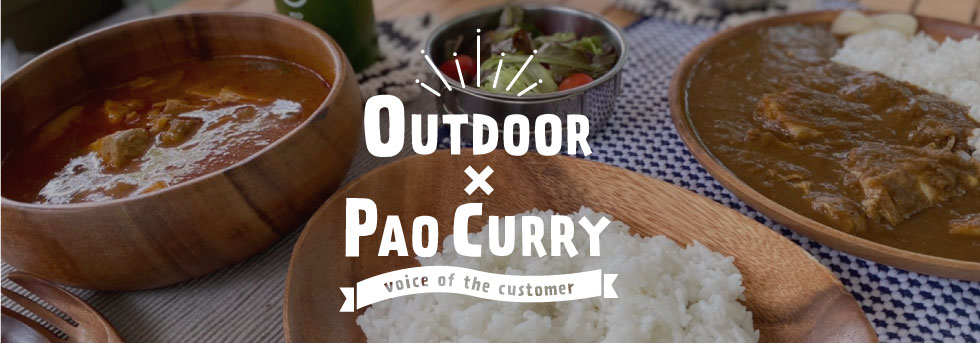 OUTDOOR PAO CURRY